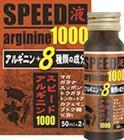【納期約1~2週間】スピードアルギニン1000 50ml×2本入り