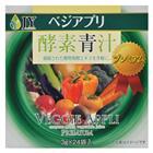 【納期約1~2週間】ベジアプリ 酵素青汁 プレミアム 72g(3g×24袋)