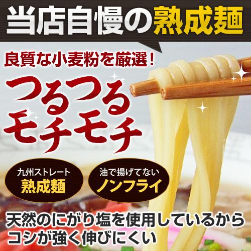 【送料無料】豚骨ラーメンスープに辛子味噌をブレンド!旨味と辛味の抜群な組合せとんからラーメン6人前セット【御中元にも】