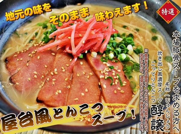 【特選シリーズ】本格派豚骨!!福岡県地元豚骨の匂いそのまま味わえる!★増量タイプの濃厚スープ「生とんこつ」仕立て!醇醸ラーメンセット6人前【プレゼントにも】