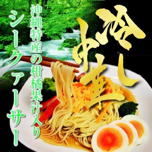 冷麺お試しセット(6人前)【沖縄特産 シークワーサー冷やし中華】 ☆ノンフライの九州熟成麺で健康指向!【送料無料】【プレゼントにも】