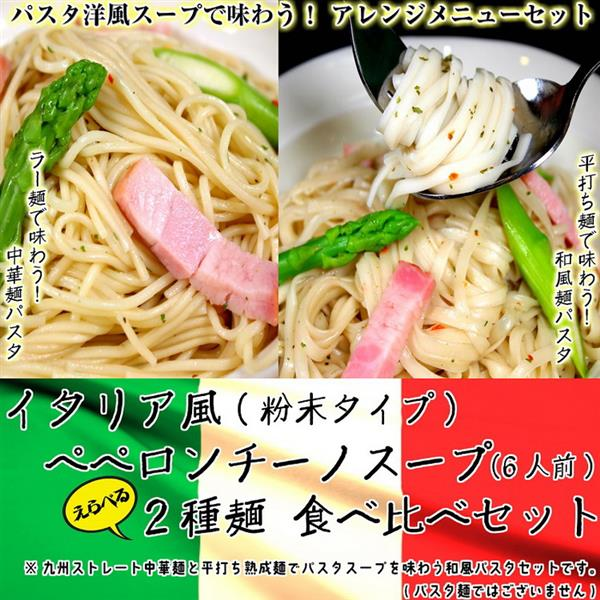 新感覚!イタリア風ペペロンチーノスープで味わう熟成平打麺&九州ストレート中華麺セット6人前!【送料無料】【プレゼントにも】