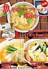 お得な業務用セット(1箱:3種/30人前)【特製!魚介だしスープ2種&絶品の塩スープ】 ・日本伝統の鰹だし(だしラーメン) ・ご当地の飛魚だし(あごだしラーメン) ・やさいエキスに天然塩の旨味(やさいしお味)各10食入りでお得! 保存食【送料無料】【プレゼントにも】