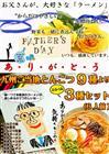 【父の日特別セット】メッセージカード付き!本場久留米ラーメン【とんこつスープ9種から選べる】セット(3種/6人前)【プレゼントにも】
