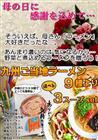 【母の日特別セット】メッセージカード付き!本場久留米ラーメン【とんこつスープ9種から選べる】セット(3種/6人前)【プレゼントにも】
