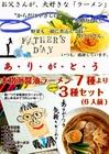 【父の日特別セット】メッセージカード付き!本場久留米ラーメン【醤油スープ7種から選べる】セット(3種/6人前)【プレゼントにも】