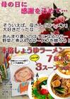 【母の日特別セット】メッセージカード付き!本場久留米ラーメン【醤油スープ7種から選べる】セット(3種/6人前)【プレゼントにも】