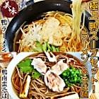 一つのスープを2種の麺で2つの味わいが美味しい鴨スープ【中華麺、蕎麦麺】6人前セット【送料無料】】【プレゼントにも】