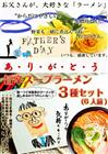 【父の日特別セット】オリジナル計量ラーメン丼付き!本場久留米ラーメン【旨辛スープ詰合せ】セット(3種/6人前) 【プレゼントにも】