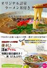 【美濃焼き】オリジナル計量ラーメン丼付き! 本場久留米ラーメン【ヘルシーラーメン詰合せ(とんこつ味)(中華そばマイルド味)(大和なでしこ味)】セット(3種/6人前)※さっぱり味スープが嬉しい♪【プレゼントにも】