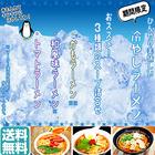 涼麺!冷やしラーメン3スープセット(3種6食) 京風醤油!(和風味)、冷製トマトスープ風!(とまとラーメン)、鴨のコクと香り!(鴨ラーメン)【プレゼントにも】