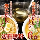 【九州魚介だしラーメン(2種/6人前)】 日本伝統の旨味!鰹だしスープ!「だしラーメン×3食」 飛魚(あご)だしベース「あごだしラーメン×3食」 特選!魚介スープ2種の食べ比べ!【送料無料】【プレゼントにも】