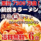 洋風鍋!トマト・カレースープ 鍋焼きラーメン6人前セット【送料無料】【プレゼントにも】