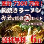 みそ鍋風!みそ・九州男児スープ 鍋焼きラーメン6人前セット【送料無料】】【プレゼントにも】