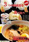 本場九州の熟成麺3種を食べ比べできる特別な詰合せセット!【スープ:三種ブレンドの特製みそスープ!】ピリッとカプサイシン入り!【プレゼントにも】