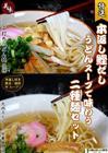 【九州熟成うどん】 本返しつゆ付きスープ選べる麺2種(九州熟成うどん&中華麺)6人前お試しセット 鰹と昆布だしの旨味が凝縮した極上スープ!【プレゼントにも】