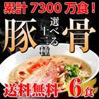 【累計7300万食突破!】本場久留米ラーメン選べるセットシリーズ! 人気の九州とんこつラーメン12種セットよりお好きなスープを3つお選び下さい♪(計6食分!) 【プレゼントにも】【送料無料】