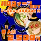 【送料無料】 本場久留米ラーメンハロウィーン限定セット8人前! 選べるスープ8種+選べる麺3種 お好きなスープを4種類お選びください! ワクワクどきどきグルメ!