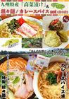 九州特産「高菜株漬」と本場久留米ラーメン スパイシー4食セット【送料無料】【プレゼントにも】