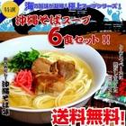 海の旨味が凝縮!とんこつをベースに鰹節を加えたご当地スープ!沖縄そばスープセット6人前【送料無料】】【プレゼントにも】