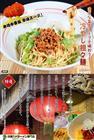 冷やし(汁なし)担々麺!!ピリッと辛い豆板醤と生姜、にんにく、ごま油で風味豊かなトロミスープは、九州熟成麺と相性抜群!ピリ辛担々麺セット6人前【送料無料】】