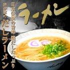 本場久留米ラーメンセット【だしの旨味が凝縮!濃厚鰹だしラーメン(6人前)】 日本の伝統の旨味(鰹だし)をたっぷり魚介特選スープ!! ノンオイル製法で、低カロリーが嬉しい273kcal!【送料無料】【プレゼントにも】