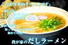 本場久留米ラーメンセット【だしの旨味が凝縮!濃厚鰹だしラーメン(8人前)】 日本の伝統の旨味(鰹だし)をたっぷり魚介特選スープ!! ノンオイル製法で、低カロリーが嬉しい273kcal!【送料無料】【プレゼントにも】