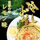 【柑橘レモン果汁たっぷり!冷し中華レモン味(6人前)】 甘酸っぱいレモン醤油スープは、女性に大人気! キュウリ、トマト、エビ、玉子焼き、アボカドもトッピングに最高です! 子供さんにもどうぞ!
