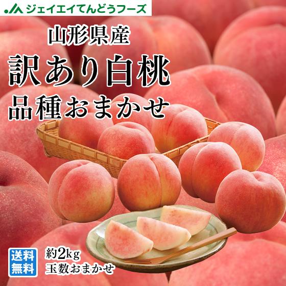 【訳あり】山形県産白桃品種おまかせ約2kg(玉数おまかせ) 【送料無料】※一部地域は別途送料 f15