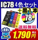 プリンターインク EPSON エプソン IC78 +黒1本 IC4CL78 互換インク 対応機種: PX-M650A / PX-M650F  ICBK78XL ICC78 ICM78 ICY78