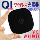 Qi ワイヤレス 充電器 置くだけ チー 充電 無線充電器 iPhoneX iPhone8 対応 ワイヤレスチャージャー アイフォン スマホ 激安 格安