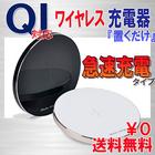 Qi ワイヤレス充電器 急速充電 チー 充電スピード約1,5倍 iPhoneX iPhone8 対応 ワイヤレスチャージャー 無線充電器 アイフォン スマホ 激安 格安