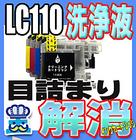 洗浄 カートリッジ ブラザー LC110 4色セット プリンター 目詰まり インク 出ない 解消 強力 クリーニング液 brothr 最安値 激安 DCP-J152N DCP-J132N DCP-J137N