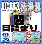 洗浄 カートリッジ ブラザー LC113 4色セット プリンター 目詰まり インク 出ない 解消 強力 クリーニング液 brothr 最安値 激安 MFC J6570CDW J6573CDW J6770CDW J6970CDW J6973CDW J6975CDW J4910CDW J4810DN J4510N J4215N J4210N