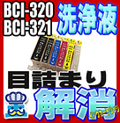 洗浄 カートリッジ キャノン BCI-320 BCI-321 6色セット プリンター 目詰まり インク 出ない 解消 強力 クリーニング液 CANON 対応機種:PIXUS MP990 MP980 MX870 MP640 MP560 MP550 iP4700 MX860 MP630 MP620 MP540 iP4600 iP3600