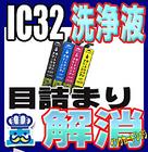 洗浄 カートリッジ エプソン IC32 4色セット プリンター 目詰まりインク 出ない 解消 強力 クリーニング液 EPSON IC4CL32 対応機種:PM-A750 PM-D600 PM-A700