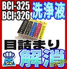 洗浄 カートリッジ プリンター 目詰まりインク 出ない 解消 強力 クリーニング液 CANON キャノン BCI-325 BCI-326 5色セット 専用 対応機種:PIXUS MX893 MG5330 iP4930 iX6530 MX883 MG5230 MG5130 iP4830 ピクサス