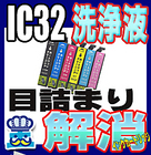 洗浄 カートリッジ エプソン IC32 6色セット プリンター 目詰まりインク 出ない 解消 強力 クリーニング液 EPSON IC6CL32 対応機種:PM-A890 PM-D800 PM-G730 PM-A870 PM-D770 PM-G820 PM-G720 PM-A850V PM-A850 PM-D750V PM-D750 PM-G800V PM-G800 PM-G700
