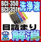 洗浄 カートリッジ キャノン BCI-350 BCI-3515色セット 専用 プリンター 目詰まりインク 出ない 解消 強力 クリーニング液 CANON 対応機種:PIXUS iP8730 iX6830 MG7130 MG6530 MG5530 MX923 iP7230 MG6330 MG5430