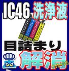 洗浄 カートリッジ エプソン IC46 4色セット プリンター 目詰まり インク 出ない 解消 強力 クリーニング液 EPSON IC4CL46 対応機種:PX-A740 PX-A620 PX-A720 PX-402A PX-401A PX-FA700 PX-501A PX-101 PX-A640 PX-V780 最安値