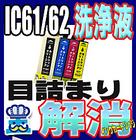 洗浄 カートリッジ IC61 IC62 4色セット エプソン プリンター 目詰まり インク 出ない 解消 強力 クリーニング液 EPSON IC4CL61/62 対応機種:PX-675F PX-605F PX-504AU PX-504A PX-205 PX-204 PX-603F PX-503A PX-203 最安値