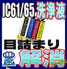 洗浄 カートリッジ IC61 IC65 4色セット エプソン プリンター 目詰まり インク 出ない 解消 強力 クリーニング液 EPSON IC4CL61/65 対応機種:PX-1700FC9 PX-1600FC9 PX-1600FC2 PX-1200C9 PX-1200C2 PX-673F PX-1700FC2 PX-1700F PX-1600F PX-1200 最安値