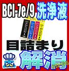 洗浄 カートリッジ キャノン BCI-7e BCI-9 4色セット プリンター 目詰まり インク 出ない 解消 強力 クリーニング液 CANON BCI-9BK 対応機種:PIXUS MP520 iP3500 MP510 iP3300 iX5000