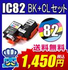 プリンターインク エプソン IC82 互換インク ICBK82 + ICCL82 セット EPSON 対応プリンタ PX-S05B PX-S05W