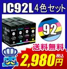 プリンターインク エプソン IC92L 4色セット IC4CL92L 互換インク EPSON PX-M840F PX-S840
