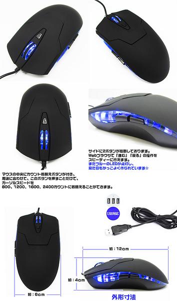 光学式マウス 有線 6ボタン搭載 USB接続 dpi切り替えボタン ゲーミングマウス usbマウス usbグッズ pc周辺