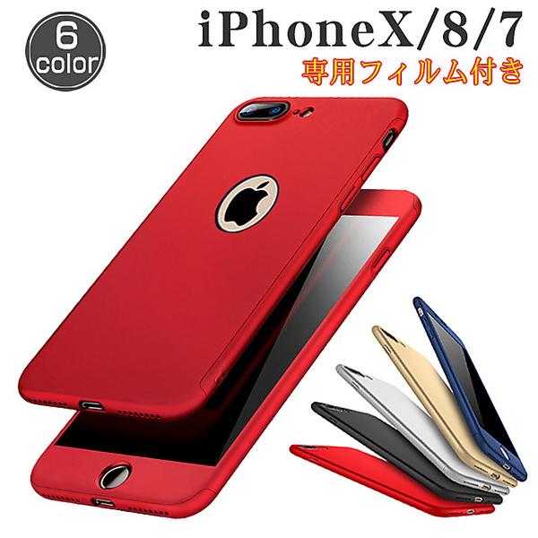 7888f074ad iphone X ケース iphone8 ケース iphone7 ケース iphone8plus ケース アイフォン7 アイフォン8 フルカバー 360
