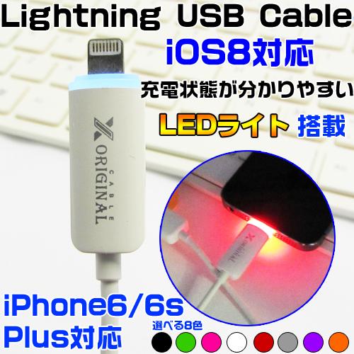 iphone7 充電ケーブル iphone6s plus lightning ケーブル android micro usb スマホ 充電 データ転送 ケーブル ledランプ搭載 光る