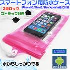 iphone7 iphone6s 防水 ケース ポーチ カバー アイフォン6s 防水 防塵 ケース 3重ロック しっかり防水 ネックストラップ付 全4色