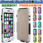 iphone6s 防水 防塵ケース iphone6 plus 指紋認証 海 風呂 完全防水 衝撃吸収 iPhone6 防水ケース ジャケット カバー 全10色